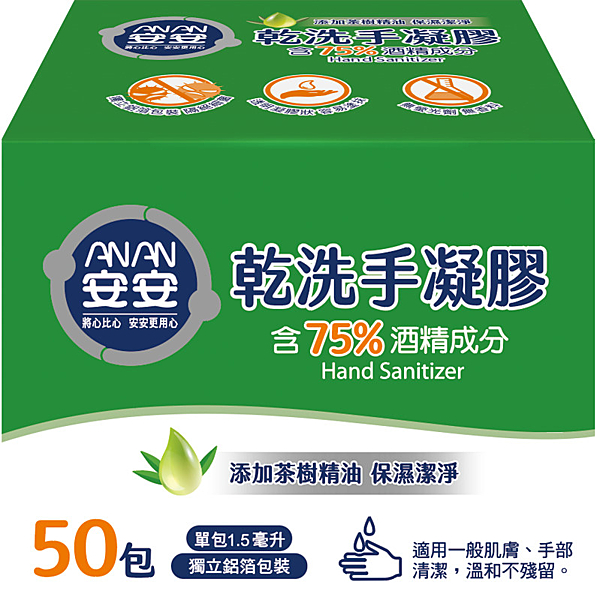 安安乾洗手凝膠1.5g/50包/盒 *維康*