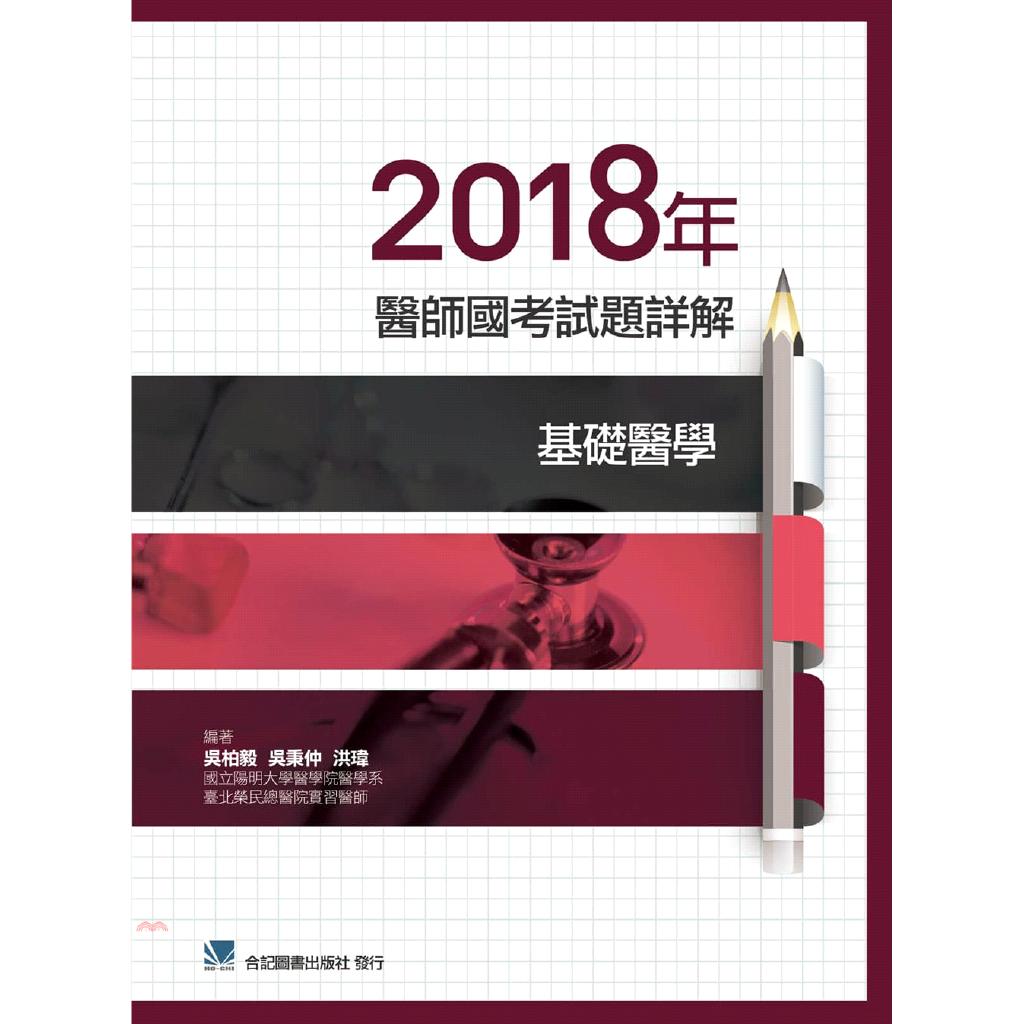 《合記》2018年醫師國考試題詳解:基礎醫學