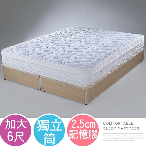 yostyle 麗莎三線記憶膠獨立筒床墊-雙人加大6尺 雙人床墊 6尺床墊