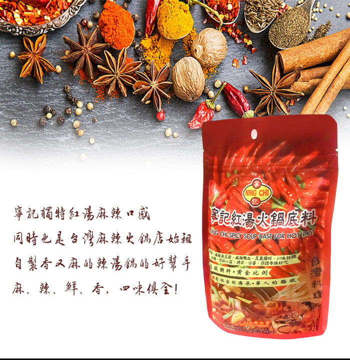 6包寧記火鍋紅湯麻辣底料+送2包玫瑰鹽