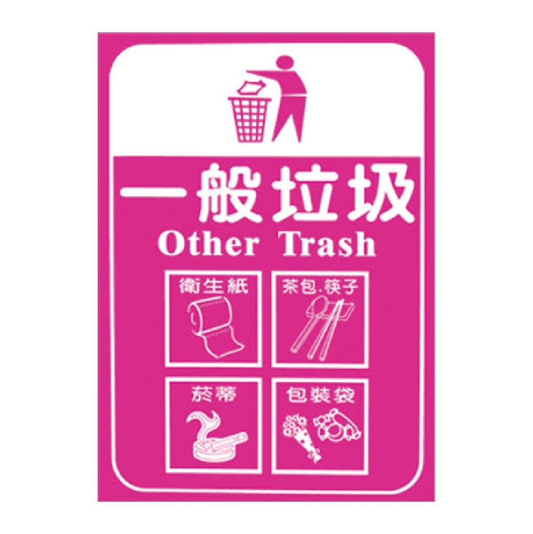 西瓜籽 一般垃圾 分類貼紙 資源分類 資源回收 黏貼 貼紙 回收 分類
