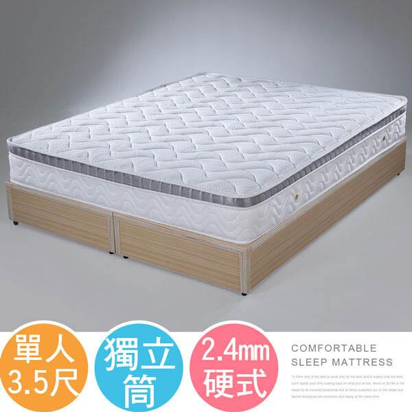yostyle 巴德三線硬式2.4獨立筒床墊-單人3.5尺 硬式床墊 單人床墊 獨立筒床墊