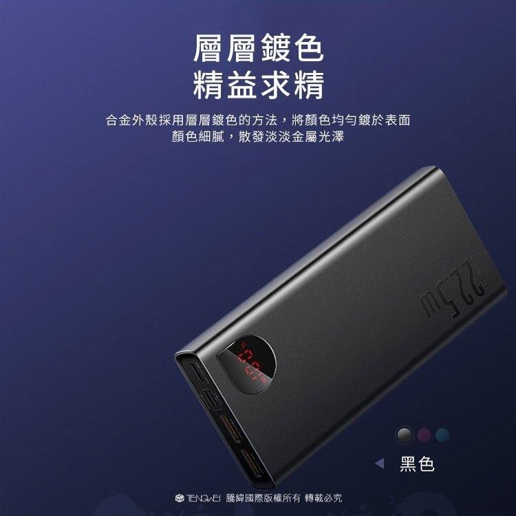【Love Shop】倍思Adaman超級快充 10000mah行動電源 22.5W閃充版/PD快充/筆電充電