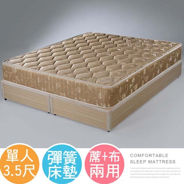 yostyle 奧亞6環護背硬式床墊-單人3.5尺 單人床墊 彈簧床墊