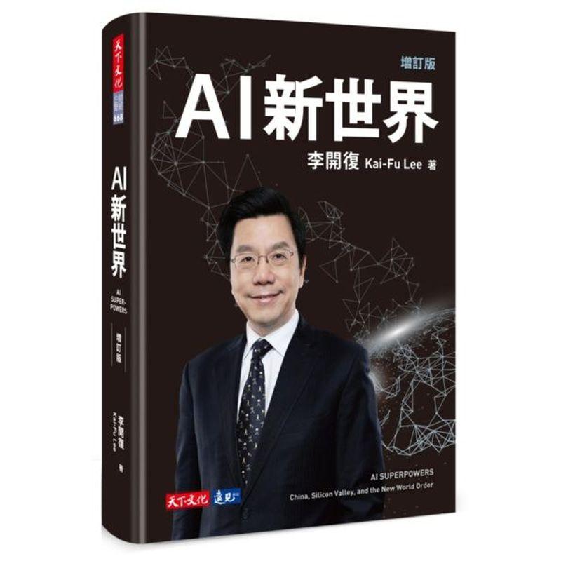 AI新世界(增訂版)【城邦讀書花園】