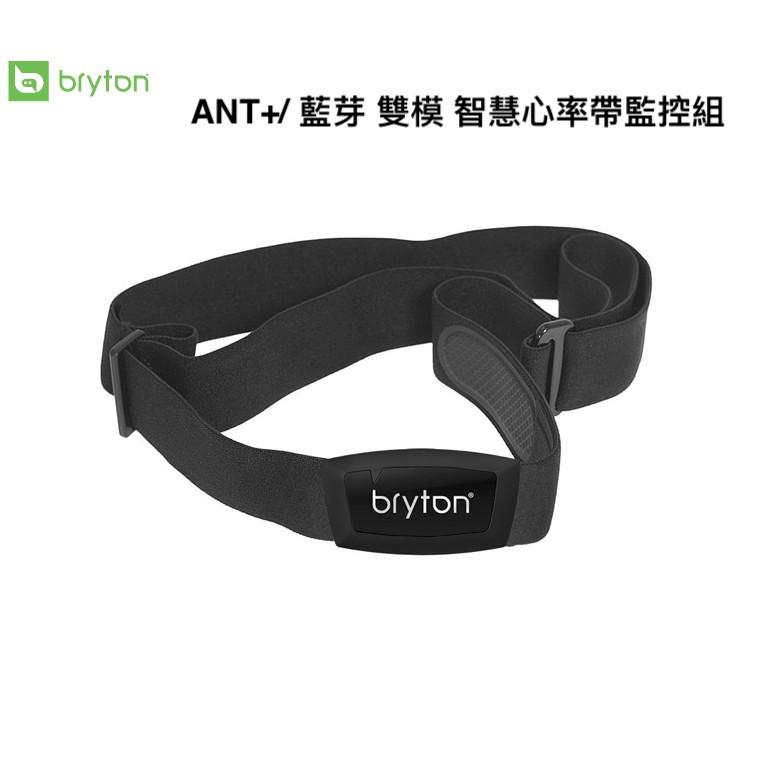 Bryton 原廠 ANT+ / 藍芽 雙模 智慧心率帶監控組 心跳帶 相容 Zwift Garmin Wahoo