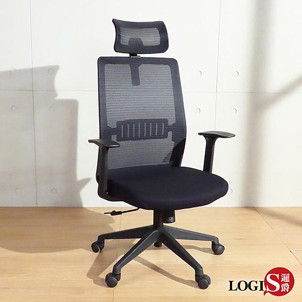 LOGIS |先行者透氣網護頸護腰電腦椅 辦公椅 【U655】