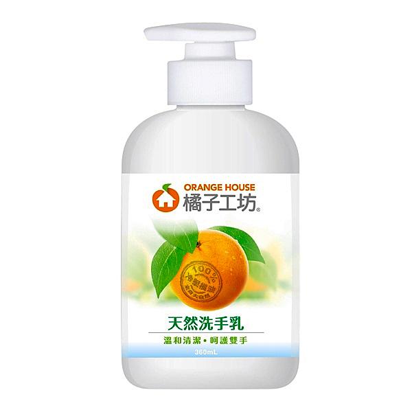 (防疫商品) 橘子工坊 天然洗手乳(360ml/瓶)