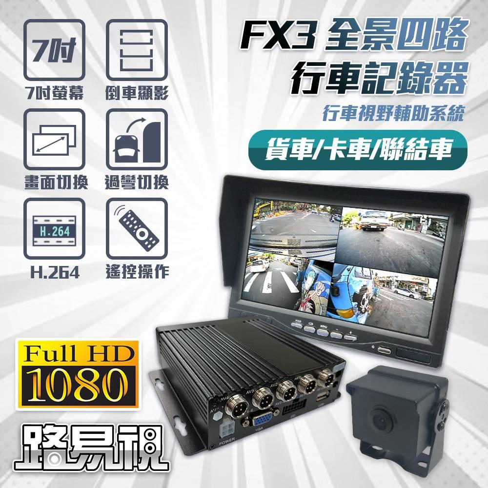 路易視 FX3 四鏡頭 四路全景監控 行車視野輔助系統 行車紀錄器、大貨車、大客車及各式車輛適用