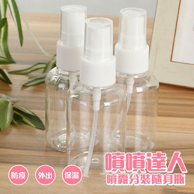 搶便宜噴霧分裝瓶隨身瓶50ml