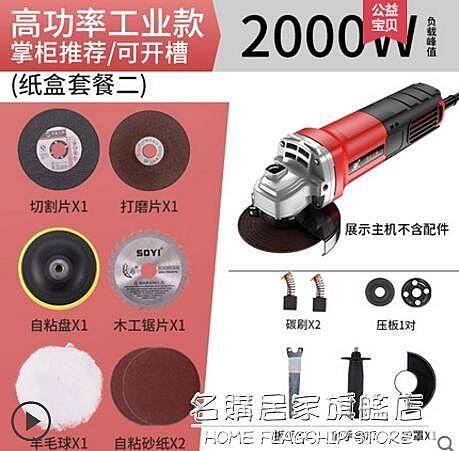 角磨機多功能拋光手磨機家用小型切割機手砂輪打磨角向磨光機 NMS名購居家