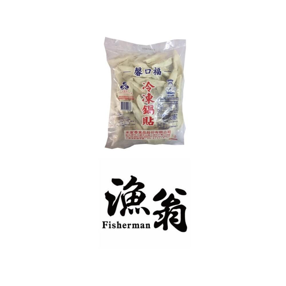 嘉義漁翁禾家香鍋貼1.3 冷凍 生鮮 食品 調理 零售 批發 餐廚 小吃 團購