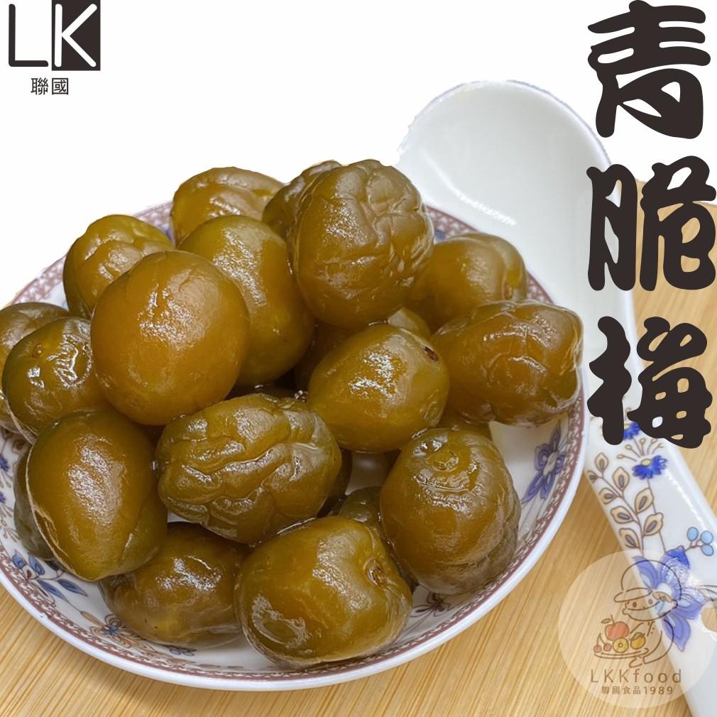 【聯國食品】-青脆梅 80g