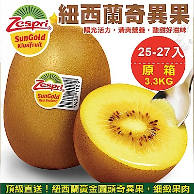 (買2件贈全家禮券)Zespri紐西蘭黃金奇異果3.3kg(25-27顆/箱)