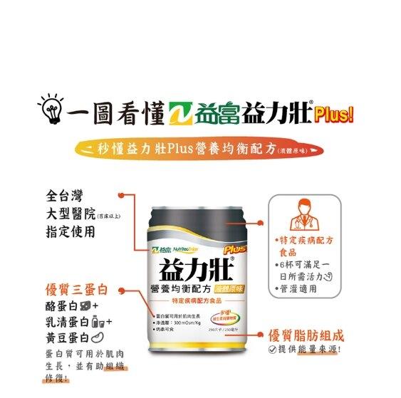 永大醫療~益富  益力壯Plus! 營養均衡配方 液體原味 (24罐/250ml) 1箱1050元~3箱免運費