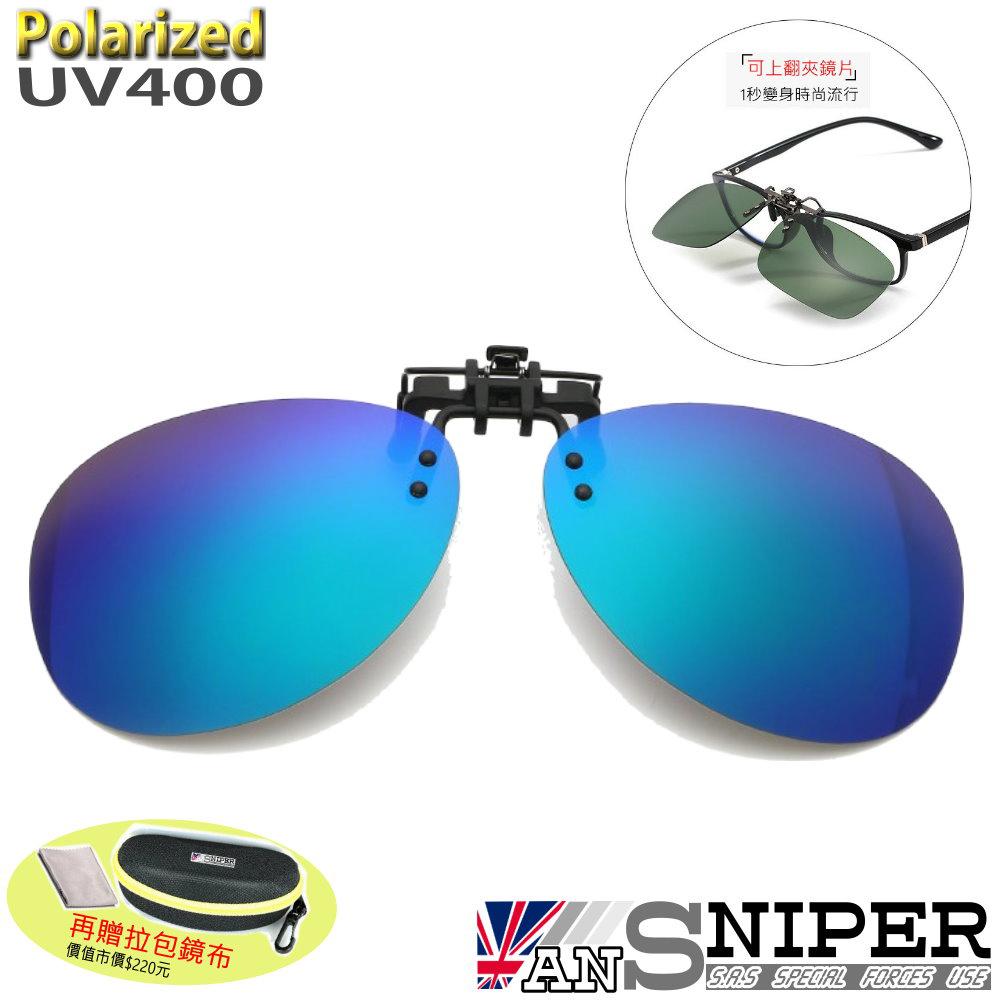 [ANSNIPER]SP-U01抗UV400保麗萊可上翻偏光雷朋式夾鏡/深藍/近視者的唯一選擇/超高CP值/銷售第一
