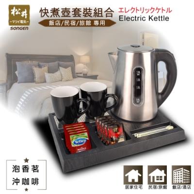 SONGEN松井 まつい快煮壺套裝組合 旅館電水壺KR-1320