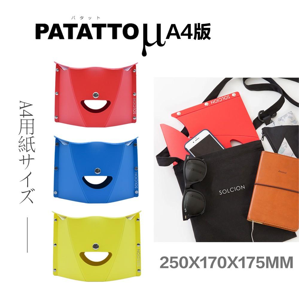 日本 PATATTO μ A4系列 輕量化摺椅 紙片椅 折疊椅 露營椅
