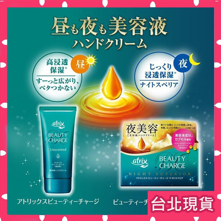防疫期間保養手日本 atrix beautycharge 柚香檸檬草小容量輕便護手霜 護手乳