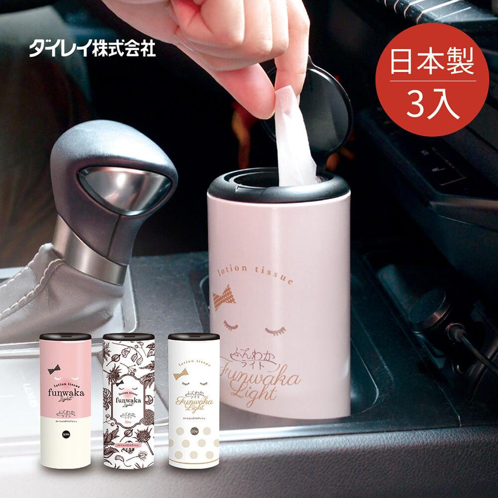 nicegoods日本製dairei車用攜行抽取式面紙筒-三色可選-3罐組(共150抽)