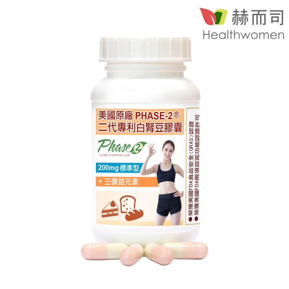 赫而司 PHASE-2二代專利白腎豆膠囊200mg標準型 1罐90顆