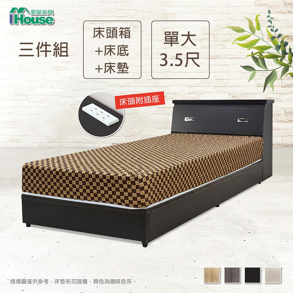 IHouse 簡約風插座房間三件組 床頭+床底+床墊 單大3.5尺
