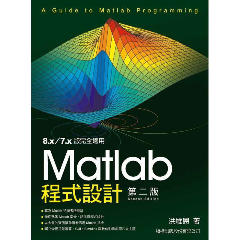 Matlab 程式設計 第2版 (附CD)F8752A