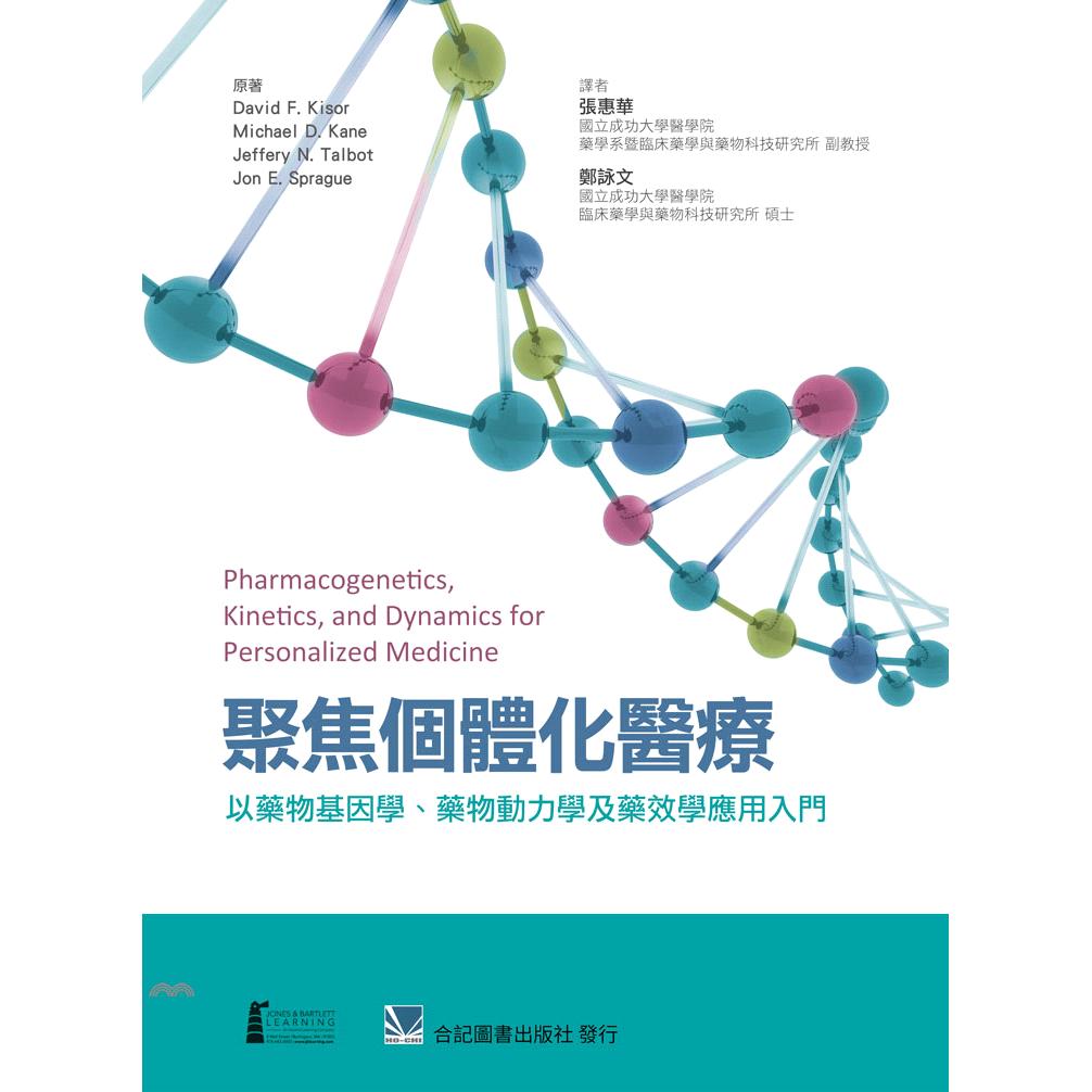 《合記》聚焦個體化醫療:以藥物基因學、藥物動力學及藥效學應用入門
