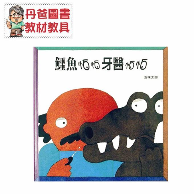 【信誼】 鱷魚怕怕牙醫怕怕【丹爸】[現貨]