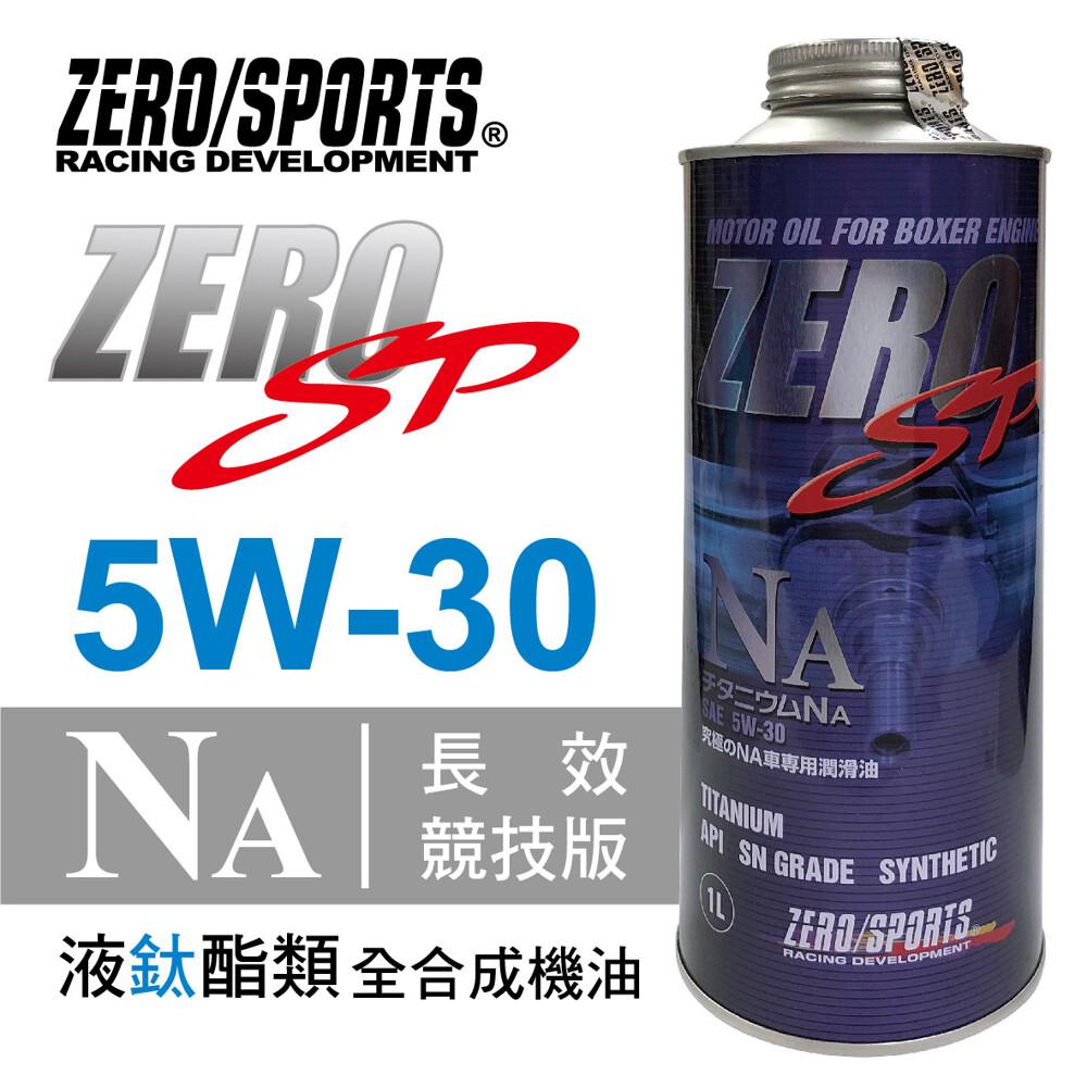 真便宜 zero sports零 sp鈦系列 5w30 na液鈦酯類全合成機油1l
