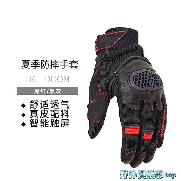 機車手套 騎士網夏季摩托車手套網眼透氣真皮觸屏騎行機車手套軟PU蜂窩防護 快速出貨