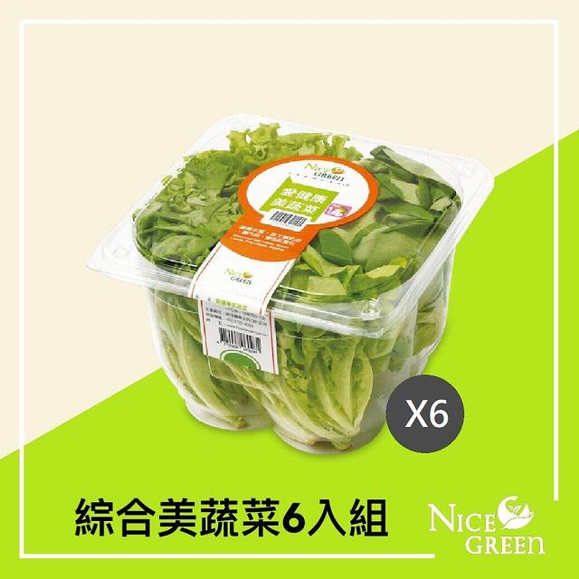 綜合美蔬菜6入組