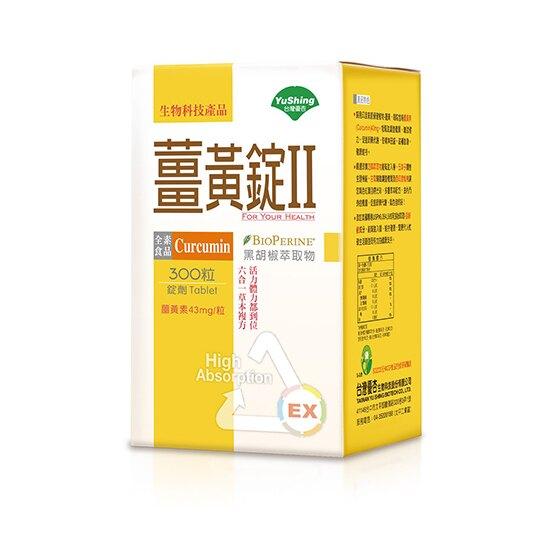 優杏~薑黃錠II(含胡椒鹼)300mg300粒/罐 ~特惠中~