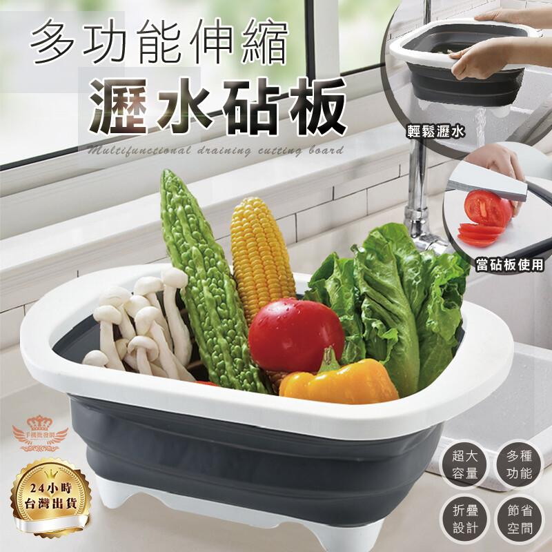 多功能伸縮瀝水砧板 切菜板 瀝水籃 可折疊洗菜籃 伸縮瀝水籃 耐熱抗菌