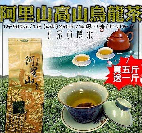 柚柚的店【898-044 阿里山高山烏龍茶】 阿里山烏龍茶 茶葉 春茶冬茶