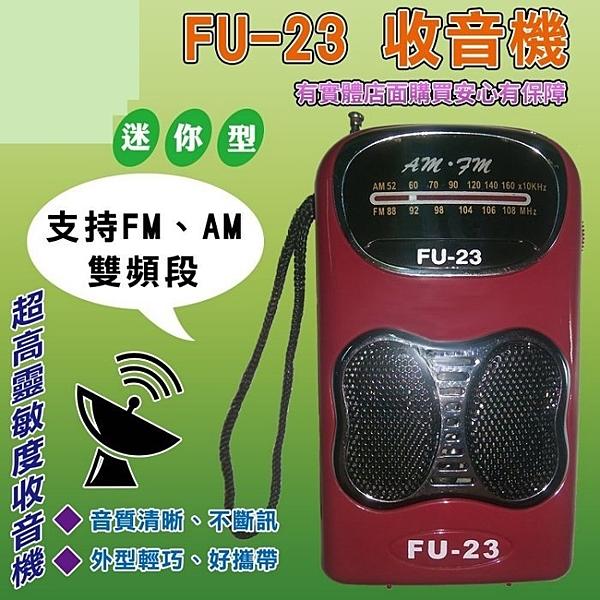 柚柚的店【23-120 FU-23收音機】AM/FM調頻 音箱 喇叭 小喇叭 音響 手機 電腦