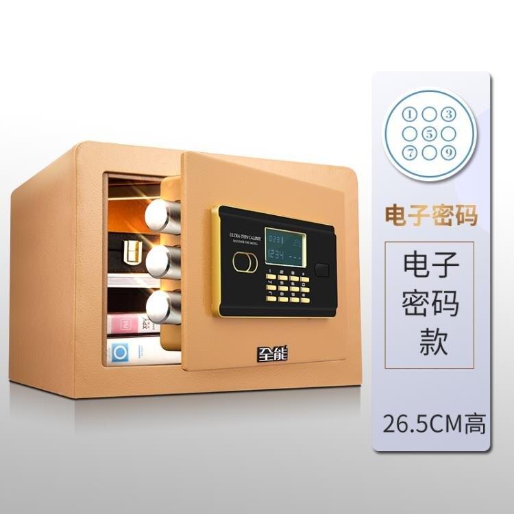 保險櫃家用小型全鋼指紋保險箱密碼防盜防撬保管箱迷你入牆衣櫃