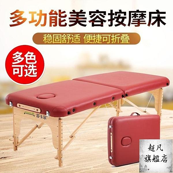 美容床 折疊美容院按摩床實木便攜式家用推拿紋繡身床手提-預熱雙11