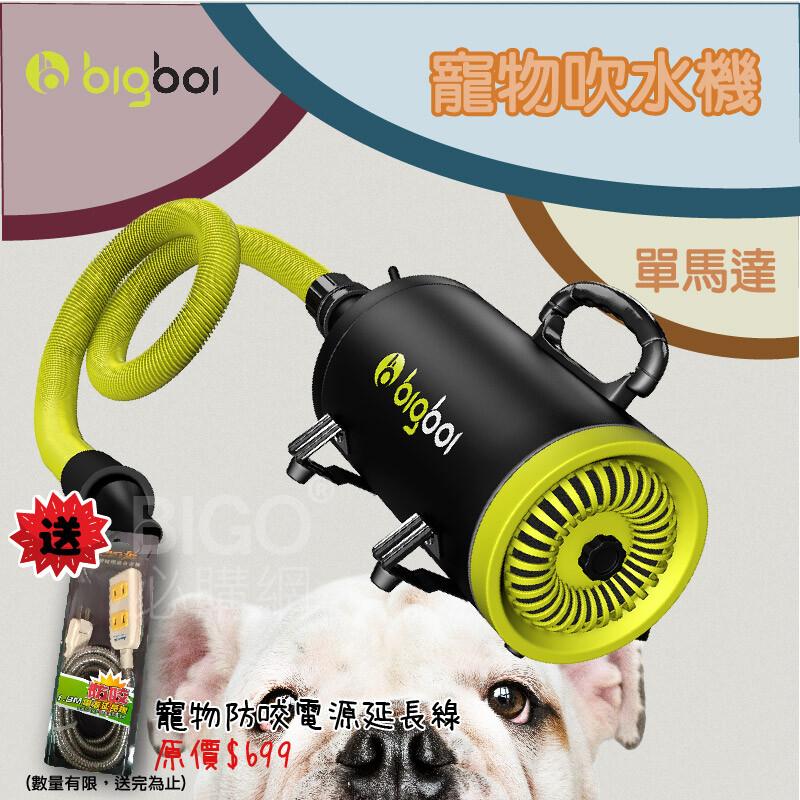 防疫清潔 bigboi mini 寵物單馬達吹風機 送寵物防咬延長線 手持 延長線 寵物 吹水 車用