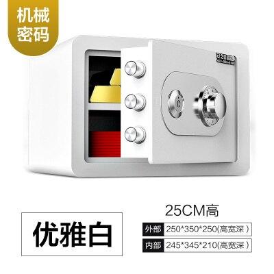 保險櫃家用小型機械鎖密碼保險箱入衣櫃入牆床頭防盜鑰匙固定老式