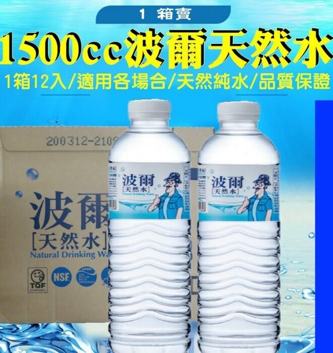 1002-259--柚柚的店1500cc波爾天然礦泉水12瓶 1箱12瓶 波爾天然水 桶裝水