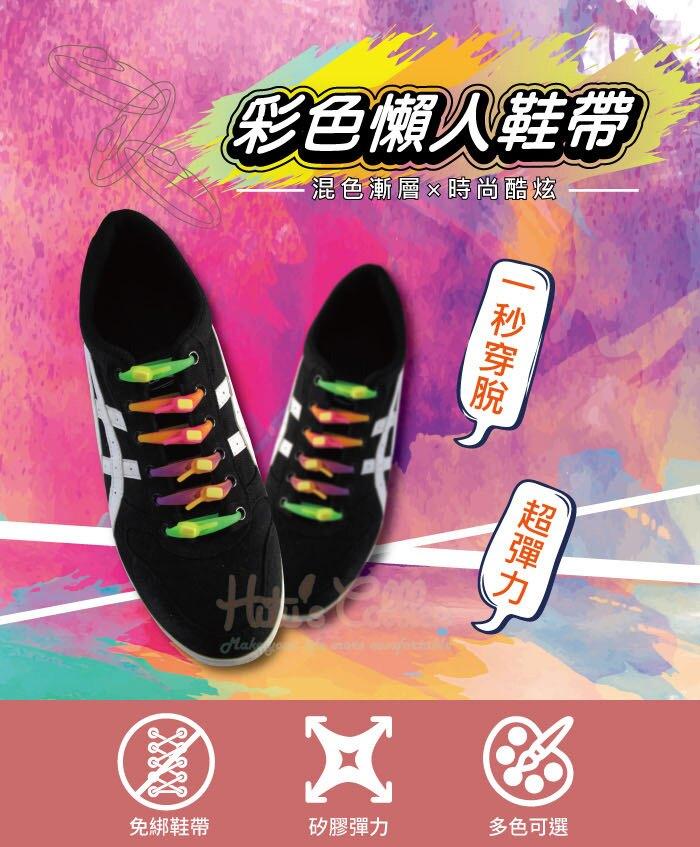 糊塗鞋匠 優質鞋材 G30 彩色懶人鞋帶  1組8條 混色漸層 酷炫彩色 兒童鞋帶