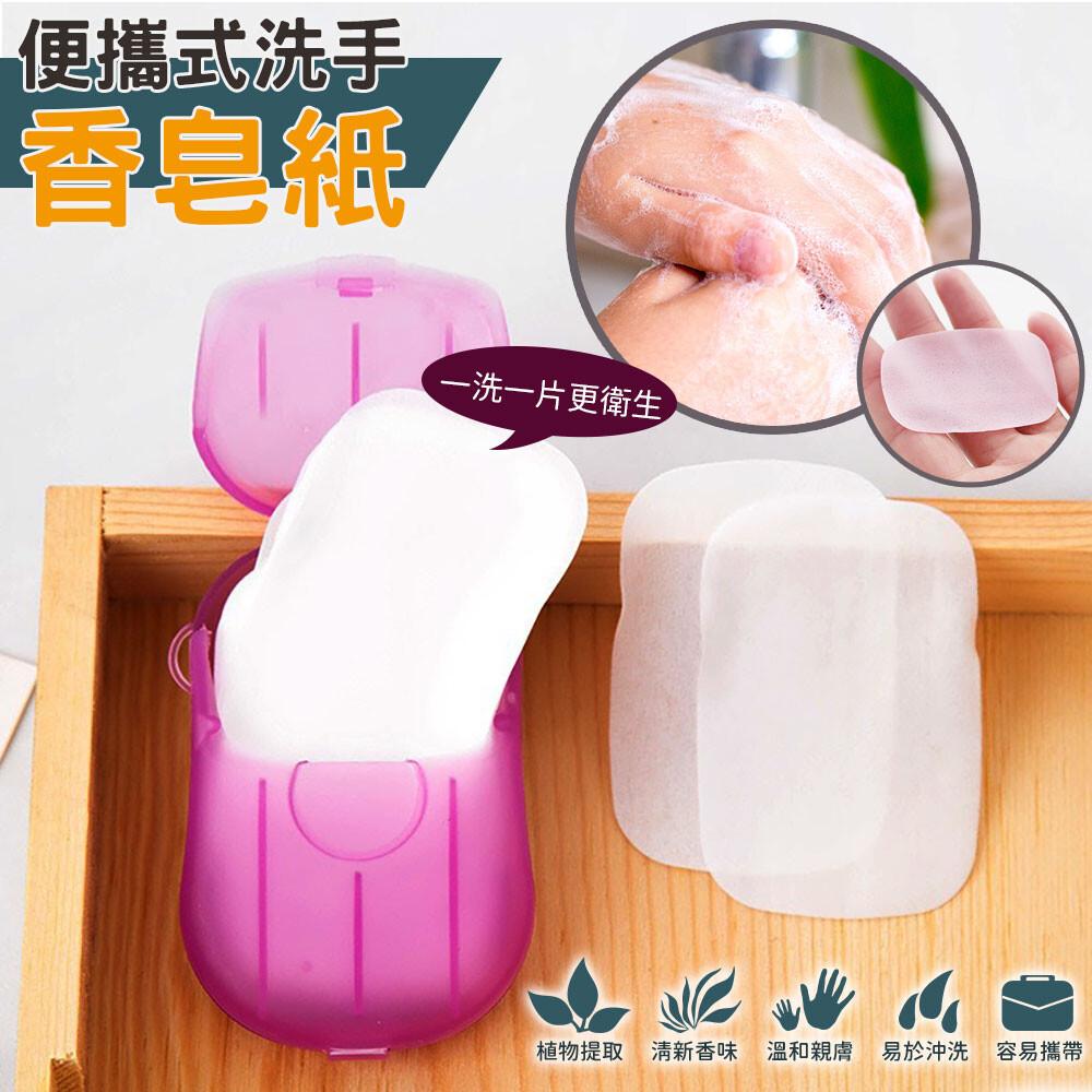 便攜式洗手香皂紙10盒起(贈粉紅隨身收納包)