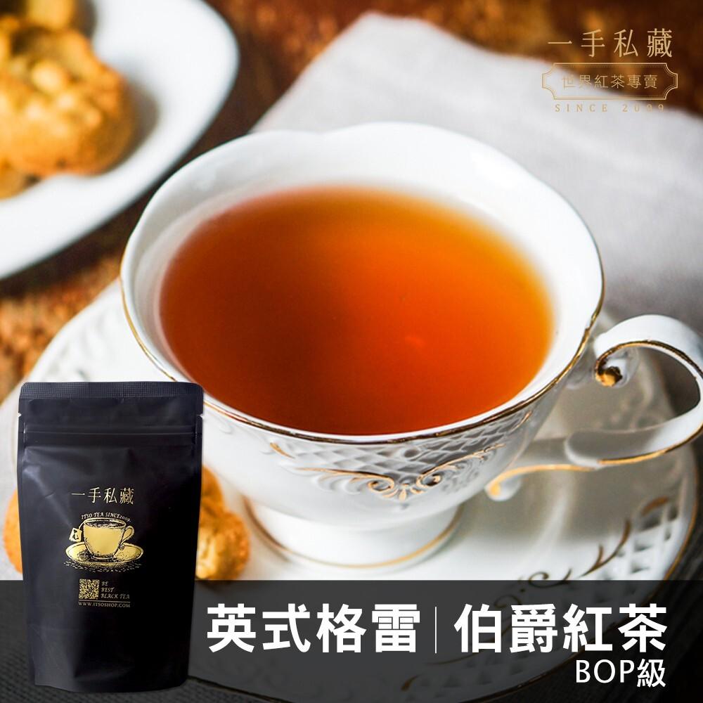 一手私藏世界紅茶茶包10入系列英式格雷伯爵紅茶-10入/袋