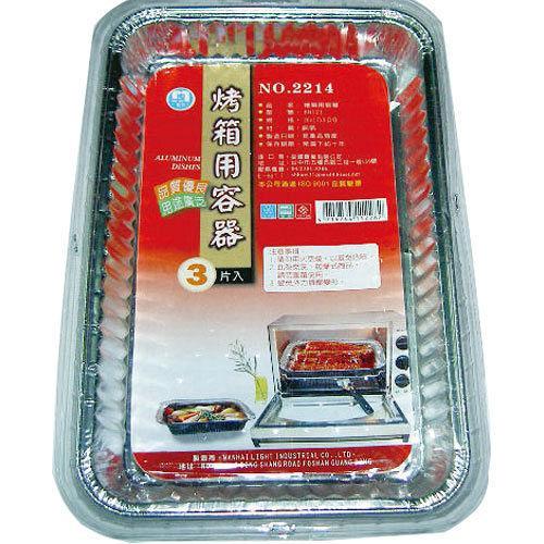 烤箱鋁箔容器-3入/組NO.2214【愛買】