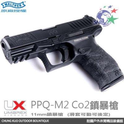 詮國 德國 Walther 原廠授權 PPQ M2 CO2鎮暴槍(訓練槍) / 加贈橡膠彈、CO2鋼瓶