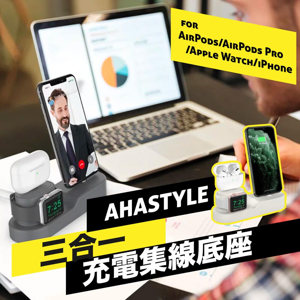 goshopahastyle 三合一充電集線底座apple系列設備充電