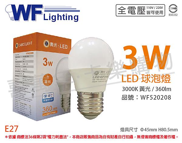 舞光 LED 3W 3000K 黃光 全電壓 球泡燈 _ WF520208