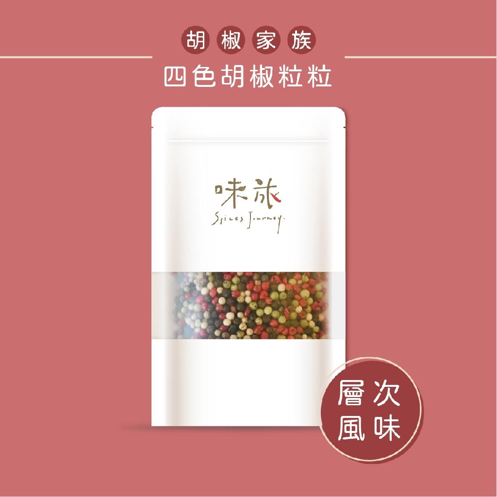 【味旅嚴選】|四色胡椒粒|胡椒系列|100g【A228】