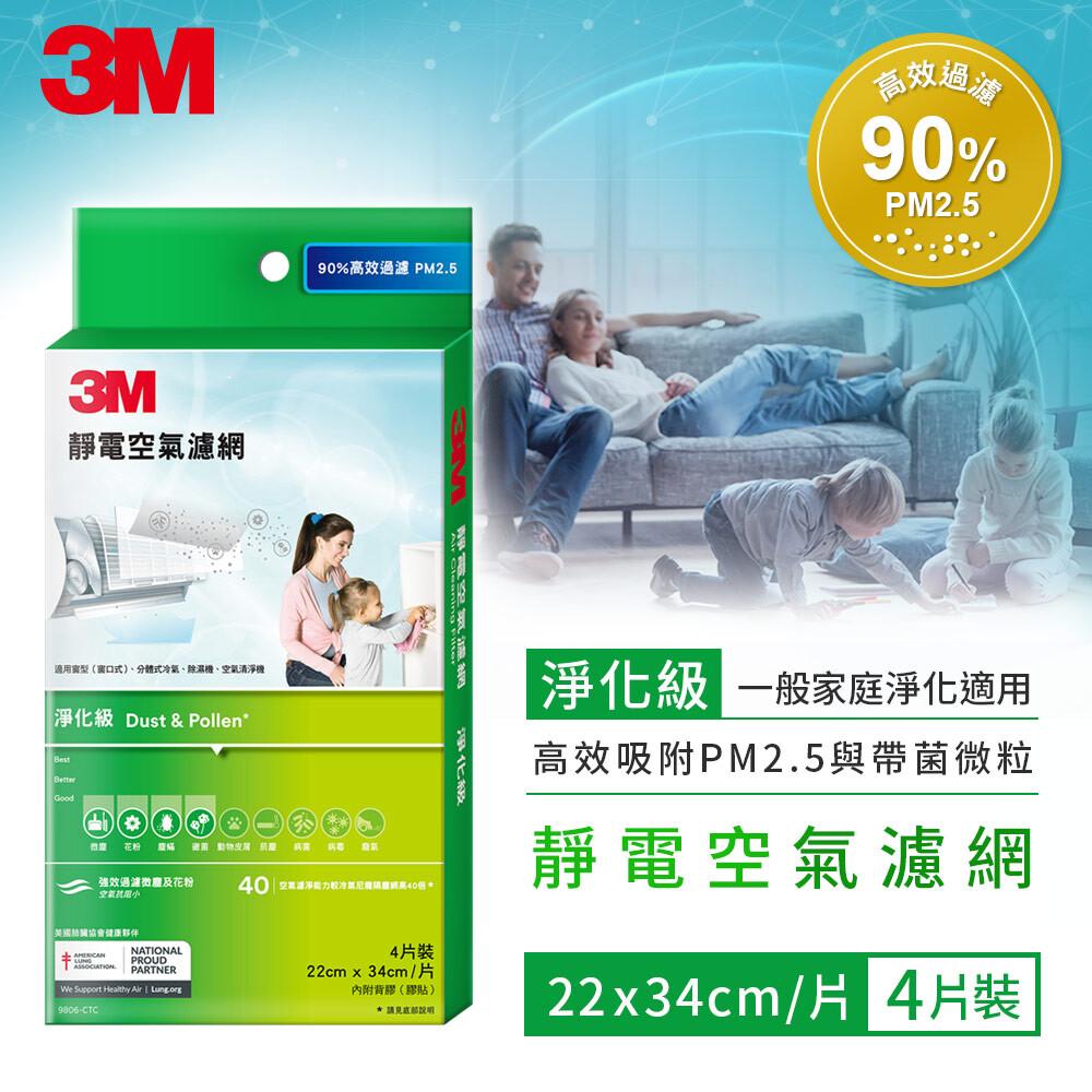 3m 9806-ctc 淨化級靜電空氣濾網-4片裝7100216628